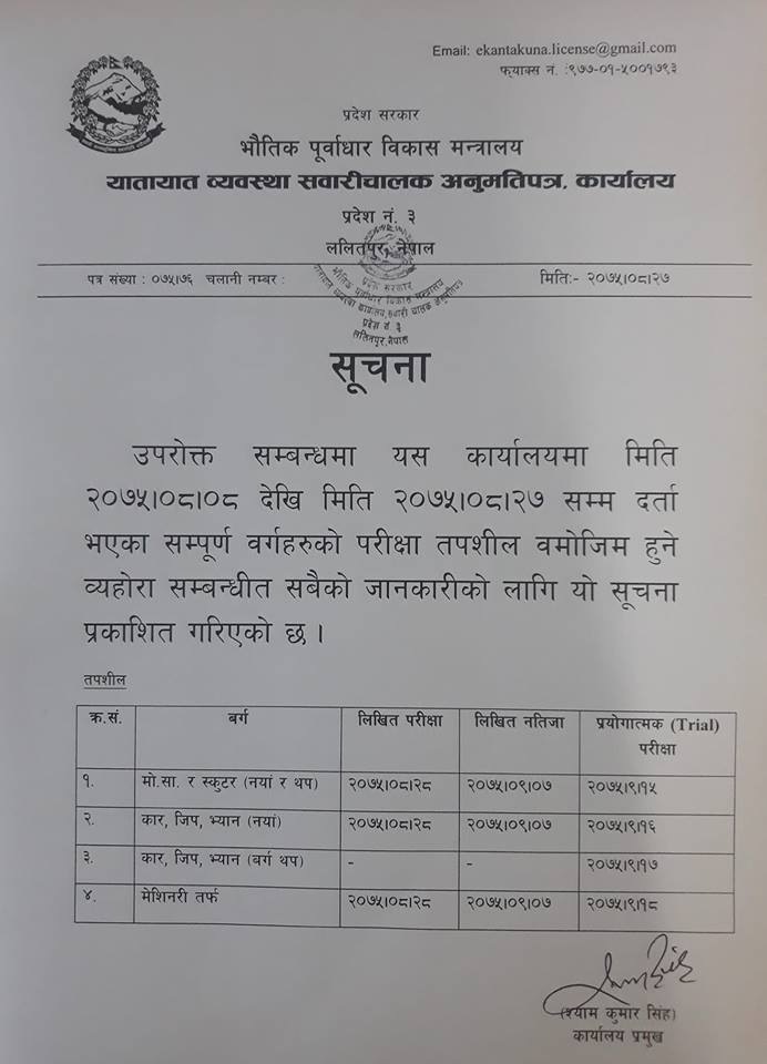driving licence form nepal