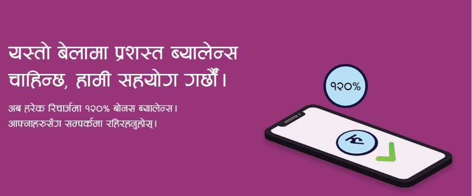 recharge your mobile ncell